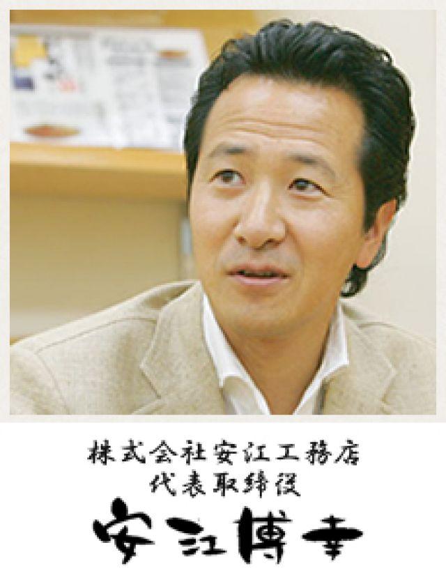 店 安江 工務
