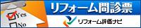 リフォーム評価ナビ:リフォーム問診票